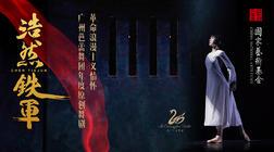 广州芭蕾舞团原创剧目《浩然铁军》
