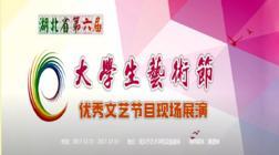 【直播预告】湖北省第六届大学生艺术节优