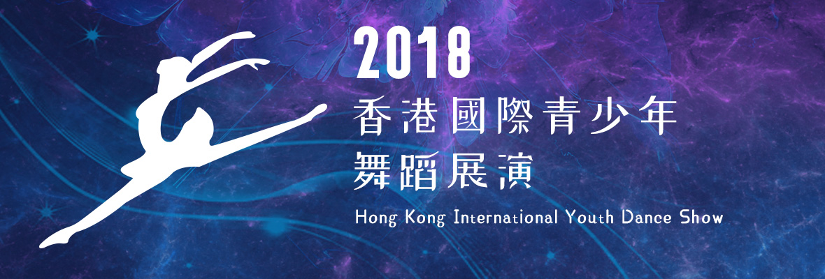香港国际青少年舞蹈展演2018