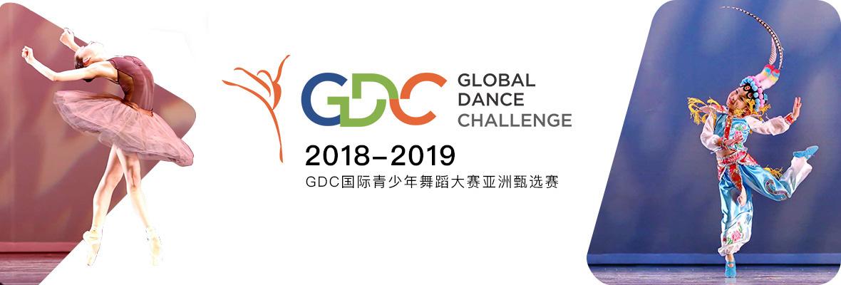 2018-2019GDC国际青少年舞蹈大赛亚洲甄选赛
