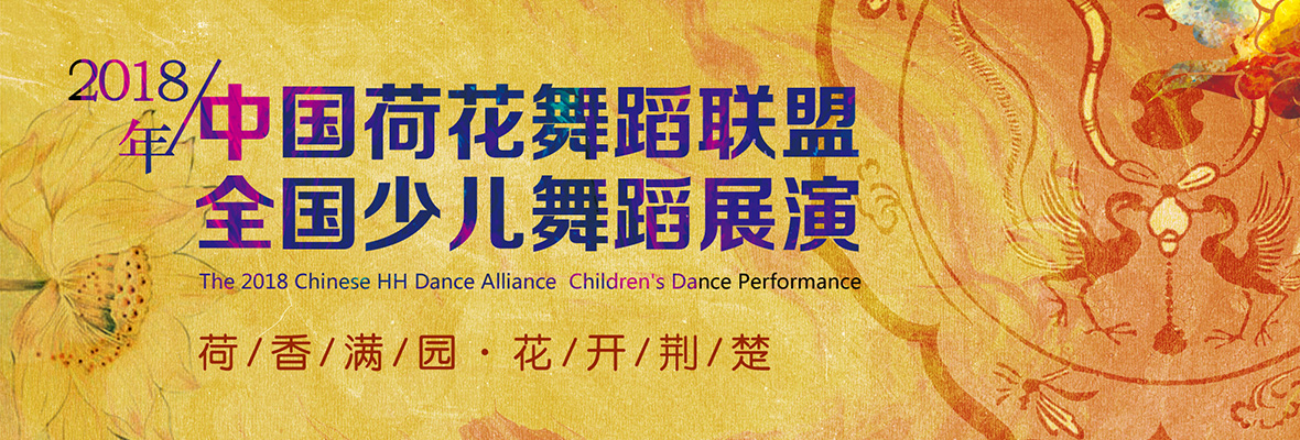中国荷花舞蹈联盟全国少儿舞蹈展演