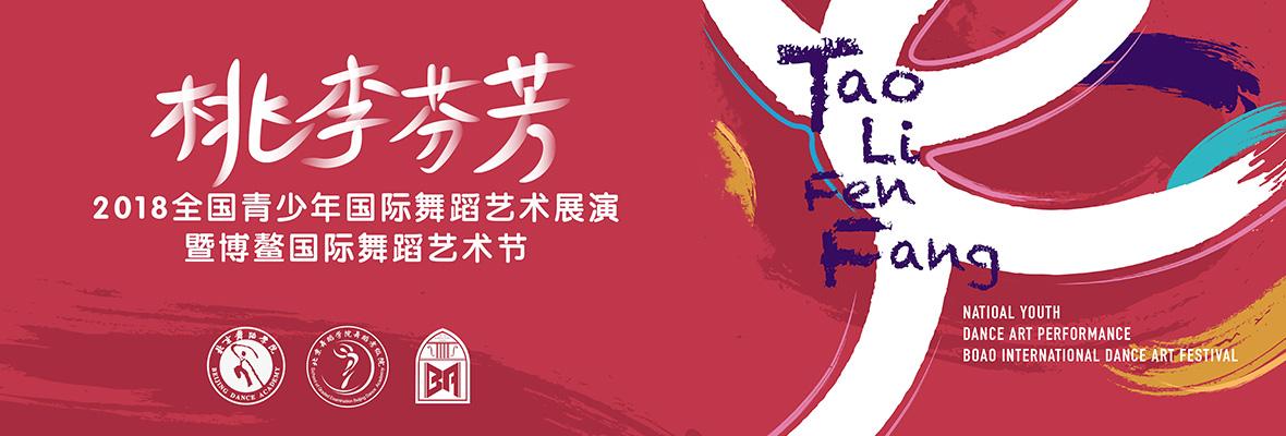 桃李芬芳2018全国青少年国际舞蹈艺术展演暨博鳌国际舞蹈艺术节